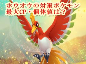 PokemonGOHouou