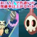 PokemonGOIrotigaiOkou