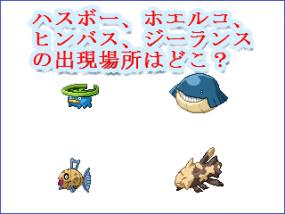 PokemonGO3Mizu
