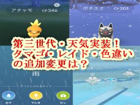 PokemonGO3SedaHenkou