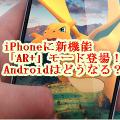 PokemonGOAr+