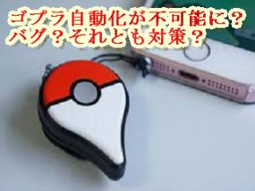PokemonGOGopuraTaisaku