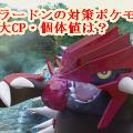 PokemonGOGuradon
