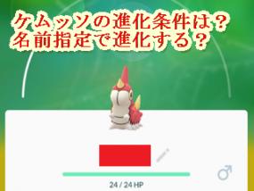 PokemonGOKmussoSinka2