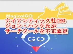 PokemonGOSearchHusei