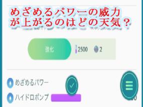 PokemonGOTenkiMezapa