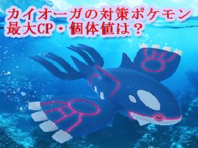 PokemonGOKaioga