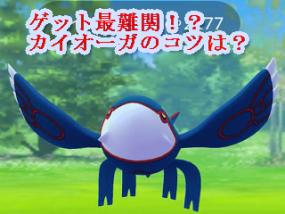 PokemonGOKaiogaGet