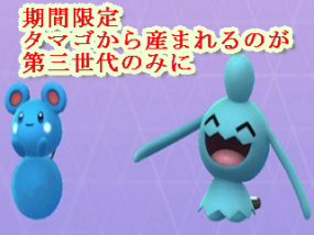 PokemonGOTamagoHouen