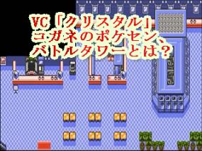 VCCPokesen