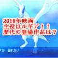 2018Rugia