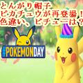 PokemonGO2018Pika