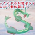 PokemonGORekuza