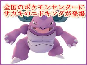 PokemonGOSakakiNidokingu
