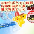 2018EigaTokuten