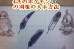 名探偵ピカチュウ:ムックル・マメパト・スバメ・ヤミカラスの羽根入手方法