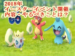 PokemonGO2018Egg