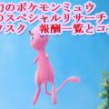 PokemonGOMyuu