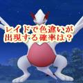 PokemonGOReidoKakuritu