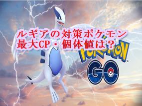 PokemonGORugia