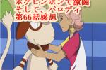 アニメSM第66話感想:イリマとドーブルがポケピンポンで激闘!