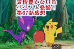 アニメSM第67話感想:ベベノムとピカチュウが可愛すぎる!