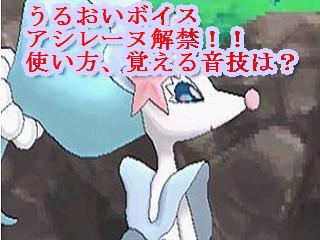 ポケモン 音 技