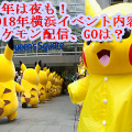 Event2018Yokohama