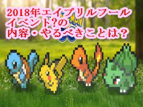 PokemonGO2018Uso