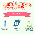 PokemonGODaiPokemon
