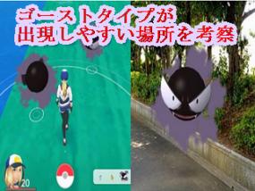 PokemonGOGosutoSosu
