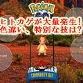 PokemonGOHitokage
