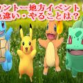 PokemonGOKanto
