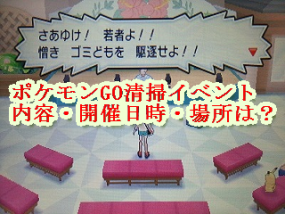PokemonGOSeisou