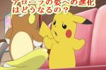 ポケモンGO:リージョンフォルム(アローラの姿)への分岐進化は?