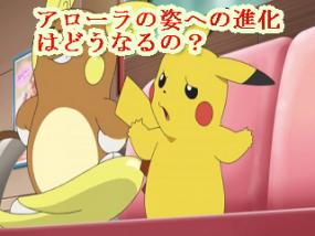 PokemonAroraSinka