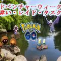 PokemonGOAdo