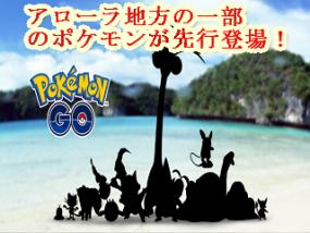 PokemonGOArora