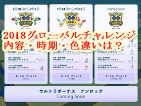 PokemonGC