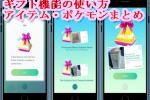 ポケモンGO:ギフト機能の使い方や送れるアイテム・ポケモンまとめ