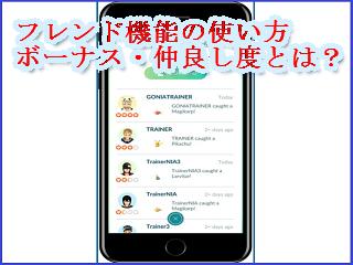 ポケモンgo フレンド 対戦 報酬