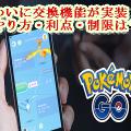 PokemonGOKoukan
