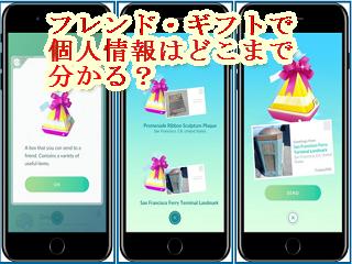 ポケモン go ギフト フレンド 【ポケモンGO】ギフト(ギフティング)について解説!中身と送り方