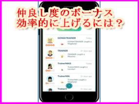 ポケモン go フレンド 裏 技