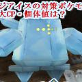 PokemonGOReziaisu