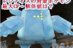 ポケモンGO:極寒の氷山レジアイス!対策、技、最大CP、個体値は?