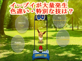 PokemonGOIbui