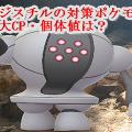 PokemonGORezisutiru