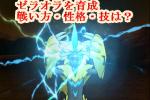 ウルトラサン・ムーン:ゼラオラを育成 おすすめの戦い方、性格、技は?