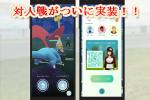 """ポケモンGOに対人戦""""GOバトル""""が実装予定!リーグ・仕様まとめ"""